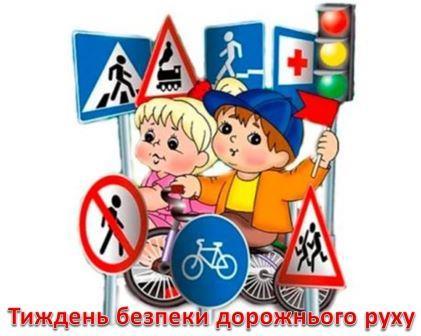 Безпека на дорозі - безпека життя! - 24 Жовтня 2019 - Сайт Великокринківської ЗОШ І-ІІІ ступенів